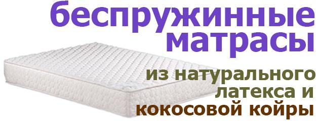 spm_besprujinnye-matr-iz-nat-latexa