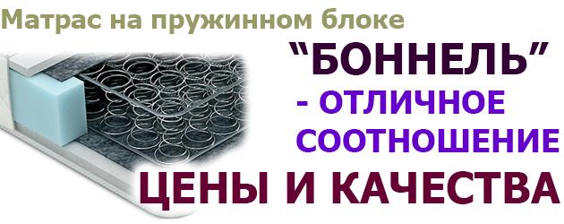 spm_bonnel-na-glavnuyu