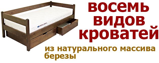 spm_vosem-vidov-krovatey-24apr14